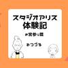 スタジオアリス体験記 お宮参り篇