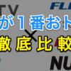 有料放送サービスはひかりTVが最強!光回線との組み合わせはどれが1番お得か徹底比較