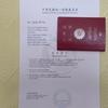 台湾銀行の口座開設に必要です!中華民國統一證號基資表を取得してみた