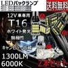 激安爆光LEDバックランプ取り付け  〜L185sムーヴ〜