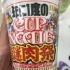 カップヌードル謎肉祭を棚に見つけて、思わず買ってみました。 (@ セブンイレブン 池袋北口平和通り店 - @711sej in 豊島区, 東京都)