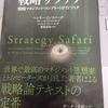 経営戦略論、フレームワークに疑問を持った時に読む本