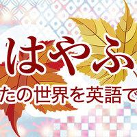 日本人が親しむ「かるた」の世界を「ちはやふる」の漫画と英語で知ろう!