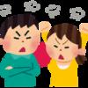 夫婦喧嘩の原因って?子供にどんな影響がある?喧嘩を防ぐ手段!