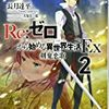 「Re:ゼロから始める異世界生活Ex (2) 剣鬼恋歌」を読む