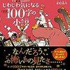 『じわじわ気になる100字の小説(2)』北野勇作(キノブックス)