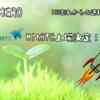 【HERO ICO】HitBTC上場決定!ICO割れからの逆転はあるのか!?