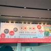 20200209・横浜