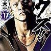【クズ~アナザークローズ九頭神竜男~】感想ネタバレ第17巻まとめ