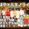 【出演者募集!】2018年ルキノ×いばやライブでお祭りヤローをWANTED!!