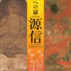 奈良国立博物館 源信展(前期)