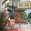 みなとみらいから馬車道へ:川瀬巴水と土屋光逸の美しい風景画を堪能する(神奈川県立歴史博物館)