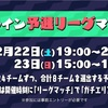 ガバエイム奮闘記#64「スプラ甲子園オンライン予選」