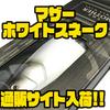【ロマンメイド】人気ジャイアントベイトの限定カラー「マザー ホワイトスネーク」通販サイト入荷!
