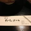 三重県鈴鹿市 焼肉たらふく白子店 元気が良い居酒屋のような焼肉屋