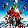 『アーサー・クリスマスの大冒険』アニメがすごい!!大人も子どもも楽しい、夢いっぱいクリスマス映画。