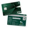 20%還元&永年年会費無料の三井住友カード届きました:Suica・PayPay・WAON等も20%還元に