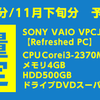 液晶一体型PC VAIO VPCJ24AJ 買う