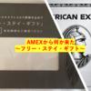 AMEXから何か来た〜フリー・ステイ・ギフト〜