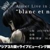 六等星の夜からStarRingCildまで。武道館ライブ直前!Aimerさんのおすすめ曲10選。