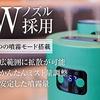【新商品】ミストで涼しい「電動格納庫付き『俺の冷風扇』」