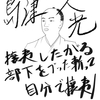 「し」 得点直結 日本史用語集(建設中・2020年完成予定)