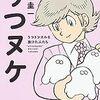 田中圭一『うつヌケ』を読みました