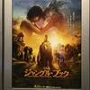 「ジャングルブック」MX4D TOHOシネマズ新宿