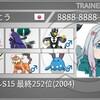 【剣盾シングルS15】黒バドカバランド【最終252位/2004】