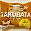 ローソンのサクバタ(SAKUBATA)「サクッとバターサンドキャラメル」を食べました♡