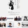 久々の司会!渋谷音楽祭2018に出演!