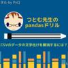 つとむ先生のpandasドリル【CSVのデータの文字化けを解消するには?】