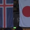 日本vsアイスランド -環境と経験-
