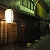【旅行記】わたしのひとり旅の原点。京都の町家ゲストハウス『沖のまちやど』