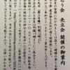 いよいよ今週末(8/19日曜日14時)東京都葛飾区堀切で売り立て会開催!