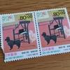 80+20円切手って、いくら分?