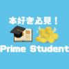 アマゾン【PrimeStudent】本・漫画好きなら絶対利用したい学生向け神サービス
