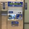 🚇桃園空港MRT🚇切符and車内