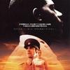 『マンデラの名もなき看守』-ジェムのお気に入り映画