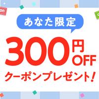 出品で【300円OFFクーポン】プレゼント!