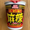 🥢NISSIN CUP NOODLE  花椒シビうま 麻辣  BIG