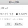 【Scratch】クローンでボタンを作る、作ったボタンを押す
