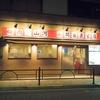 焼肉 山河 豊島園店
