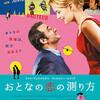 6/17公開!今気になってる、フランス映画「おとなの恋の測り方」