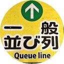 queuenakano's blog