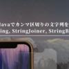 Javaでカンマ区切りの文字列を作る(StringJoiner, StringBuilder, String)