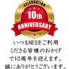 ♡10周年セール♡