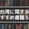 台湾に関するおすすめ書籍5選