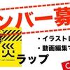 【メンバー募集!!】『全日本防災ラップ』プロジェクト!!!