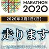 東京マラソン走ります🏃♂️